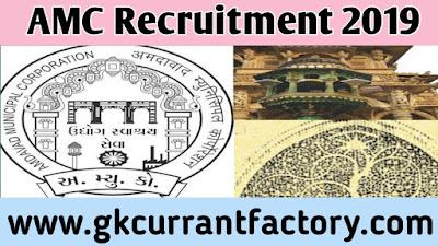 AMC Recruitment, Amadabad municipal corporation