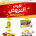 TSC Sultan Center Kuwait - Super Deals