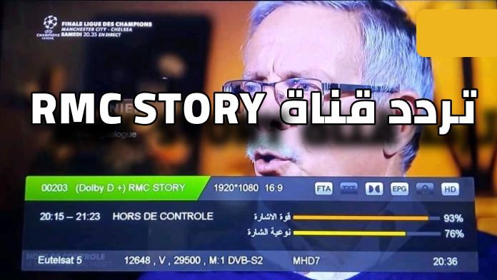 تردد قناة RMC Story ار ام سي ستوري  المفتوحة على جميع القمار الصناعية