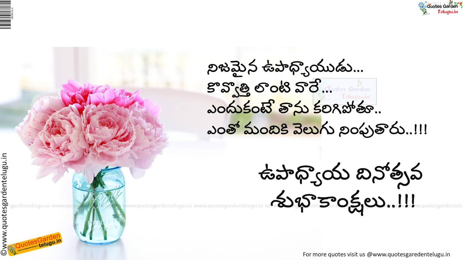 Teachers Day Heart Touching Quotes