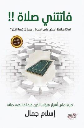 تحميل كتاب فاتتني صلاة !! pdf 2020