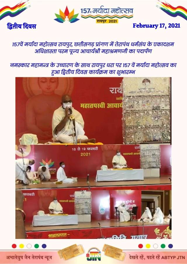 आचार्य श्री महाश्रमण जी के सानिध्य में 157 वें रायपुर मर्यादा महोत्सव का द्वितीय दिवस