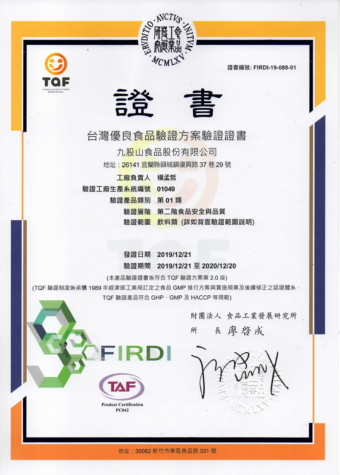 Food Industry Research and Development Institute|Taiwan Quality Food Association
