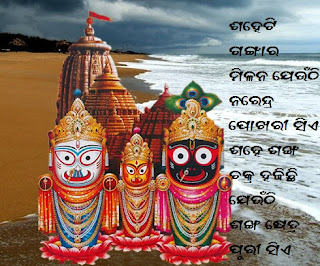 Lord Jagannath Bhajan Lyrics