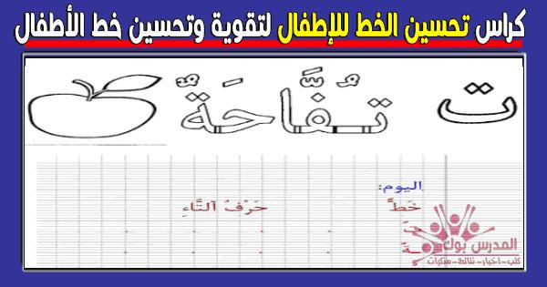 تحسين خط الأطفال في اللغة العربية 2018 حملها الآن برابط مباشر من هنا
