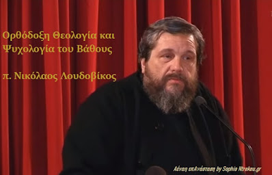 Ορθόδοξη Θεολογία και Ψυχολογία του Βάθους π. Νικόλαος Λουδοβίκος