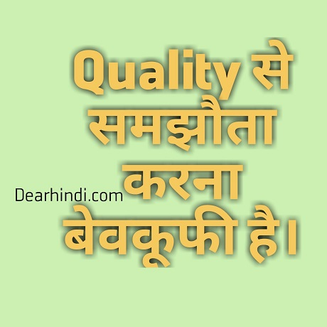 quality slogan hindi