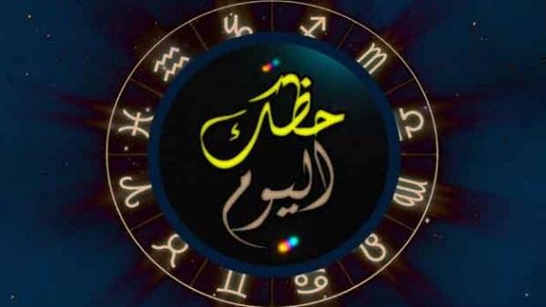 حظك اليوم السبت 14-3-2020 Abraj | الابراج اليوم السبت 14/3/2020 | توقعات الأبراج السبت 14 أذار | الحظ 14 مارس 2020