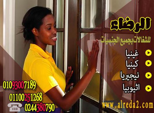 مكتب تشغيل خادمات بمصر