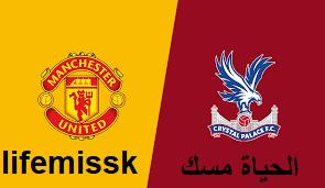 مباراة مانشستر يونايتد وكريستال بالاس بتاريخ 16-07-2020 والقنوات الناقلة في الدوري الإنجليزي