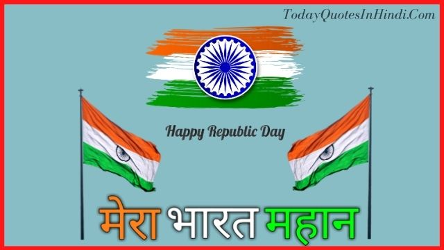 Famous Quotes On Republic Day Of India In Hindi