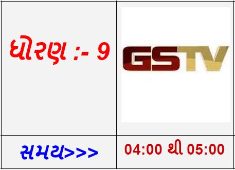 STD 9 - GSTV Gujarati TV Live Karyakram