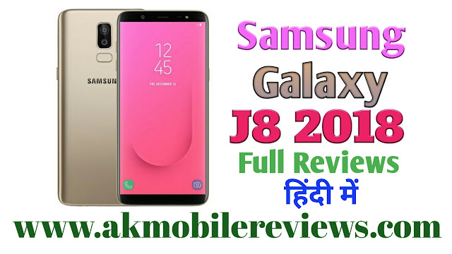 Samsung Galaxy J8 2018 Full Reviews In Hindi
