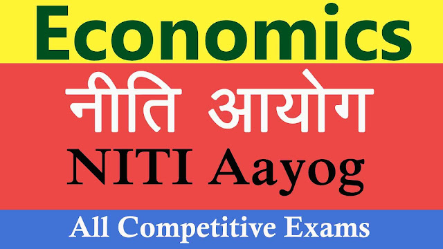 NITI Aayog | नीति आयोग | Economics | In Hindi