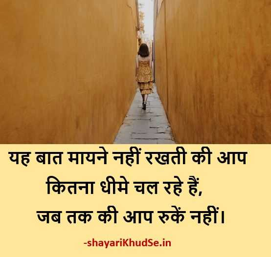 Life Quotes in Hindi for Whatsapp Dp, Life Quotes in Hindi for Whatsapp Images