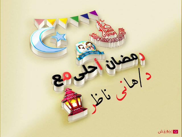 رمضان احلى مع هاني ناظر