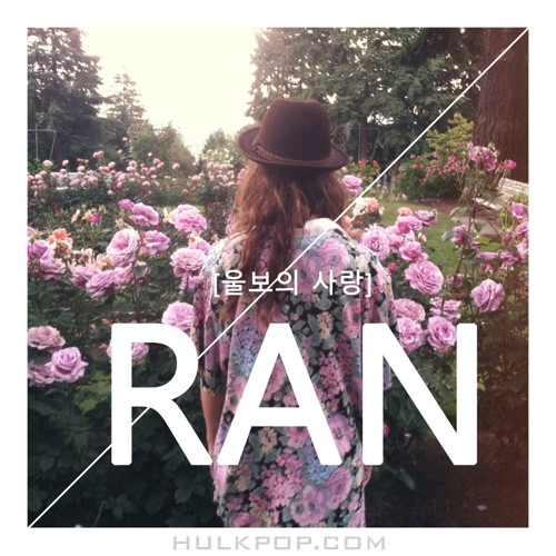 RAN – 울보의 사랑 – Single