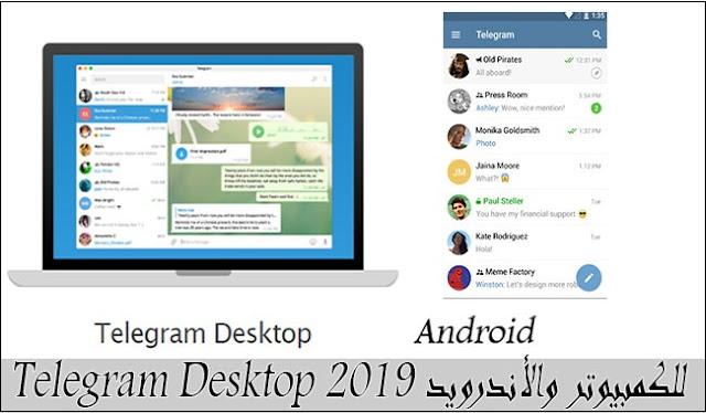 تحميل تيليغرام Telegram Desktop 2019 للكمبيوتر والأندرويد - آخر إصدار مجاناً