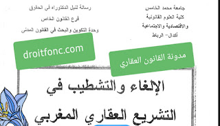 الإلغاء والتشطيب في التشريع العقاري المغربي