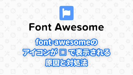 Blogger Labo: font-awesomeのアイコンが□で表示される原因と対処法