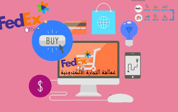 حملة شركة FedEx تجني ثمار التجارة الإلكترونية بشكل غير متوقع