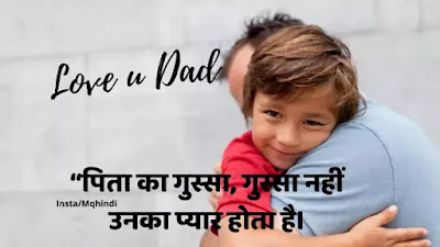 best line for papa in hindi