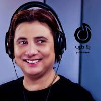 سماع و تحميل اغنية الاصلي اصلي MP3 - محمد عبد المنعم