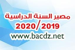 مصير السنة الدراسية 2020/2019