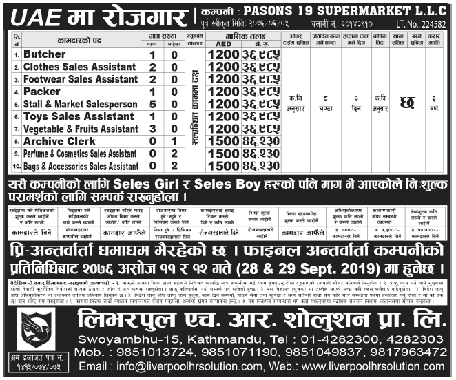 Jobs in UAE for Nepali, Salary Rs 46,230