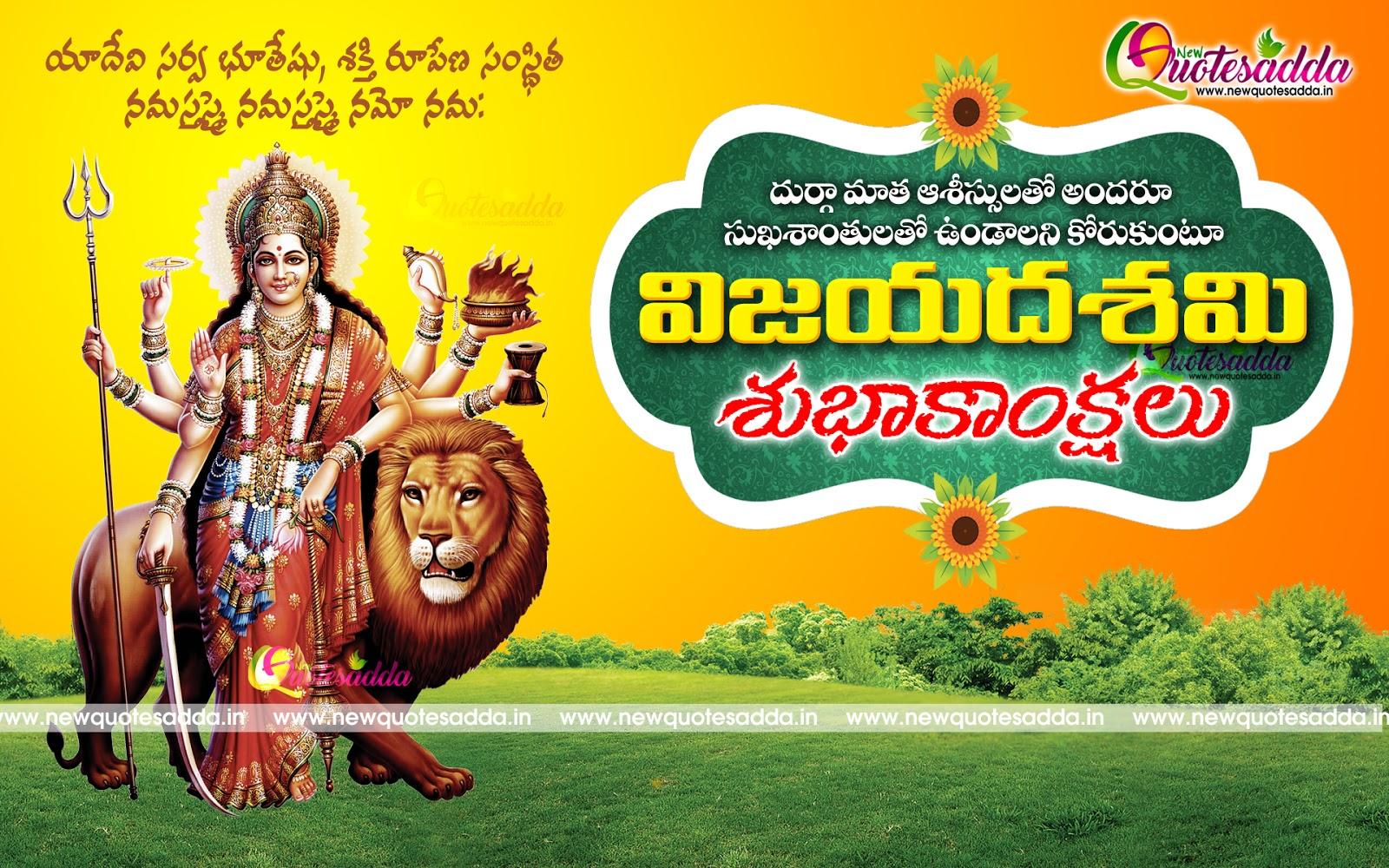 Happy Dussehra Telugu Quotes And Greetings Online Newquotesadda