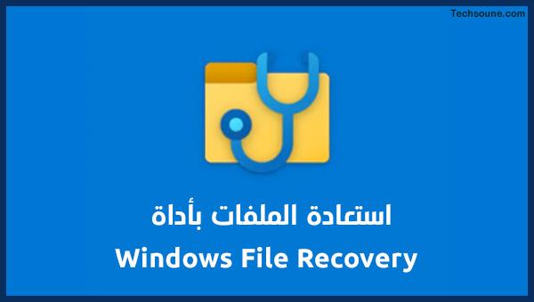 شرح استرجاع الملفات عبر أداة Winfr Windows File Recovery