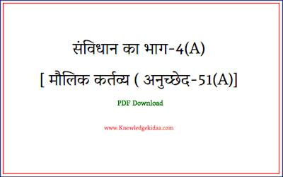 संविधान का भाग-4(A) [मौलिक कर्तव्य ( अनुच्छेद-51(A) ] | Question and Answer  | PDF Download  |