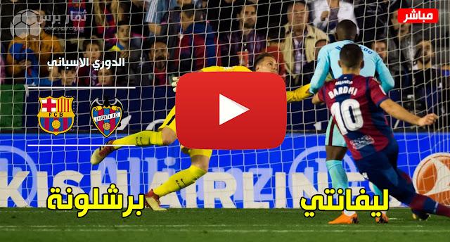 مشاهدة مباراة برشلونة وليفانتي اليوم السبت 2 / 11 / 2019 والقنوات الناقلة بالدوري الإسباني