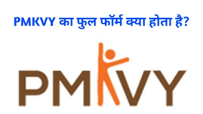 PMKVY Full Form In Hindi || What Is The Full Form Of PMKVY क्या होता है?