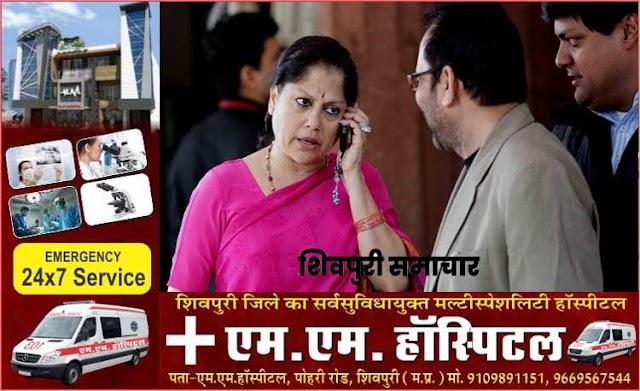 यशोधरा राजे के प्रयासों से शिवपुरी में हुई ऑक्सीजन की व्यवस्था, कोरोना मरीजों के लिए बनी जीवनदायनी / SHIVPURI NEWS