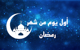 أول يوم من شهر رمضان 2021