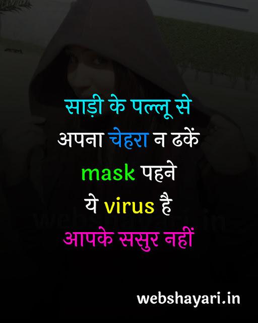 mask pahne fuuny joke in hindi image pics download