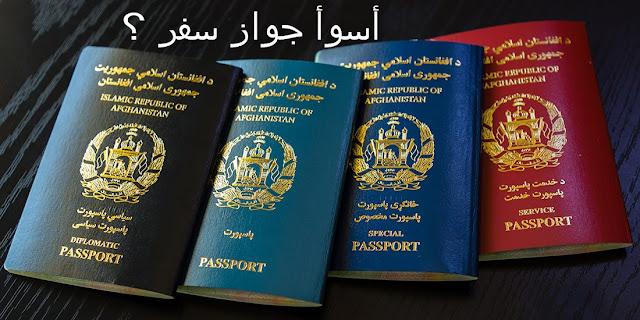 ماهي أسوأ جوازات السفر في العالم