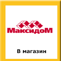 https://ad.admitad.com/g/vw6dqabpgk375306eac2b6a2cdd7f0/?ulp=https%3A%2F%2Fwww.maxidom.ru%2Fcatalog%2Fstroitelnye-materialy%2F