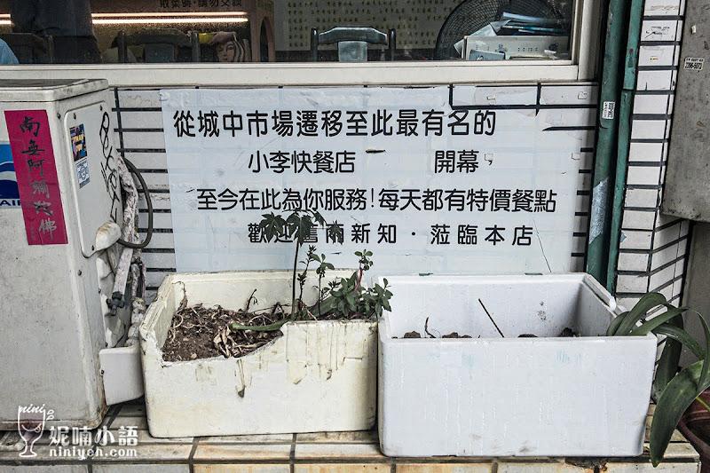 【中正區美食】小李便當店。上班族瘋吃!內行人才知道的小雞飯