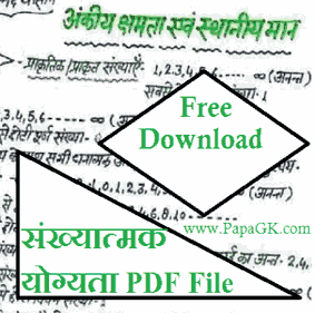 Numerical Ability Questions and Answers PDF in Hindi