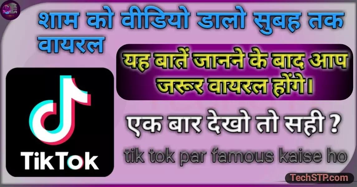 Tik Tok Par Kaise famous ho ? पूरी जानकारी हिंदी में – 2020