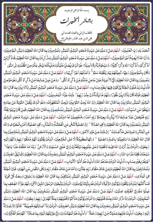 DALAIL UL KHAIRAT ARABIC PDF DOWNLOAD | More Pdf