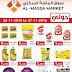 عروض سوق الماسة المركزي الكويت Masa markets حتى 27 نوفمبر
