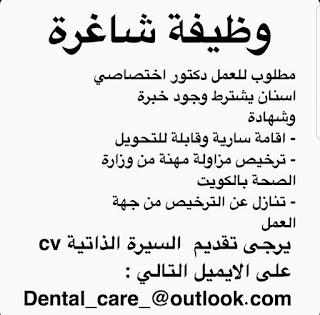 وظيفة شاغرة للعمل دكتور اختصاصي اسنان