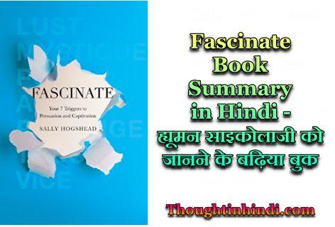 Fascinate Book Summary in Hindi by Sally Hogshead - ह्यूमन साइकोलाजी को जानने के बढ़िया बुक
