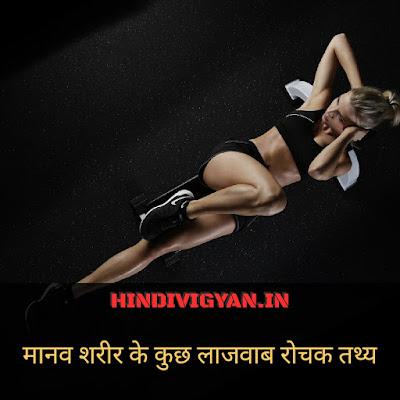 Human body facts in hindi
