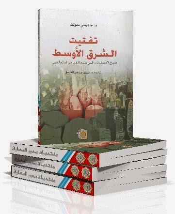 تفتيت الشرق الأوسط: تاريخ الاضطرابات التي يثيرها الغرب في العالم العربي - جيرمي سولت pdf