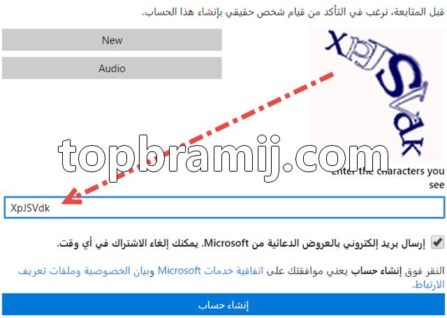 انشاء حساب هوتميل Hotmail جديد