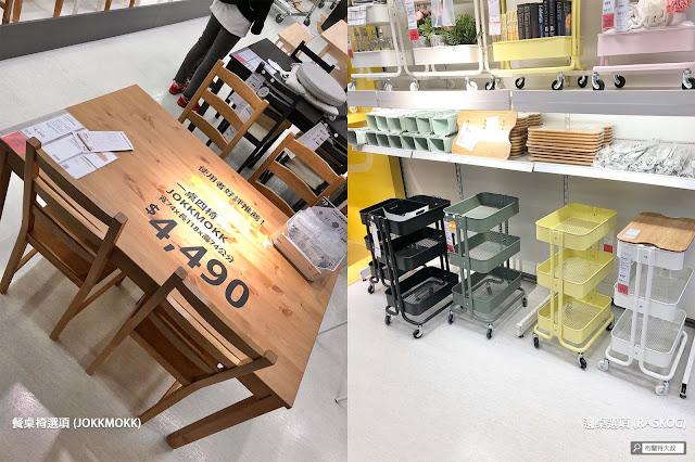【大叔生活】居家生活大改造 (feat. IKEA & Nitori) - IKEA 餐桌椅 (JOKKMOKK)、推車  (RÅSKOG)